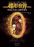碟形世界·零魔法巫师2:逃跑的魔咒(读客熊猫君出品,比《哈利·波特》和《魔戒》加起来还好看的,可能只有《碟形世界》。)