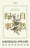 自然纪事(纯文字版)(比肩《昆虫记》,萨特力赞!追寻自然的极致诗意!) (未读·文艺家)