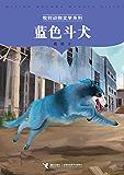 蓝色斗犬 (牧铃动物文学系列)