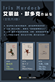 艾丽丝·默多克作品集(套装共3册)【上海译文出品!石黑一雄诺奖演说里第一个致敬的英国作家!《泰晤士报》评选出的最伟大英国…