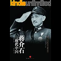 蒋介石与现代中国(完整图文版) (开放历史系列)