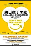"""跳出猴子思维:如何打破内心焦虑、恐惧和担忧的无限循环(发现内心的""""猴子"""",彻底摆脱焦虑)"""
