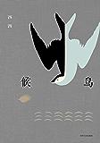 候鸟(莫言、余华、王安忆、梁文道推崇备至的香港作家西西,长篇自传体小说!岁月、战争、家庭与爱,关于迁徙与成长的记忆。)