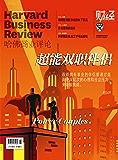 超能双职伴侣(《哈佛商业评论》2019年第10期/全12期)