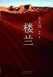 井上靖:楼兰(比肩川端康成,三岛由纪夫的日本文学大师作品,早已消失在黄沙尽头的楼兰,正在井上靖笔下得以复活!)