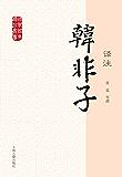 韩非子译注[国学经典译注] (上海古籍出品)