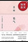 日本色气【豆瓣8.1高分推荐!美之书、爱之书、身体之书,角度另类的经典文化论,从美学关键词看懂日本。两大先锋哲学家传世代…