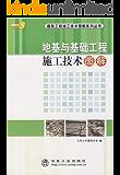 地基与基础工程施工技术图解 (建筑工程施工技术图解系列丛书)