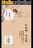 红玫瑰·半生缘:张爱玲的倾城之恋 (烟雨民国书系)