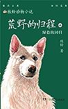 荒野的归程4·绿色的回归 (牧铃动物小说)