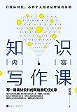 知识内容写作课(干货满满,既有写作方法,也有营销套路 作者线上的写作课在台湾被10万人付费订阅)