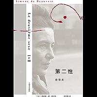 第二性(合卷本)【上海译文出品!全球各版本销量逾千万册,有史以来讨论女性的最完整、最理智、最充满智慧的百科全书】 (西蒙…