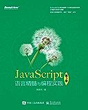 JavaScript语言精髓与编程实践(博文视点图书)