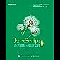 JavaScript语言精髓与编程实践