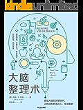 大脑整理术(介绍整理大脑的实用方法,帮助上班族调节情绪、释放压力、在工作和生活中找到平衡)