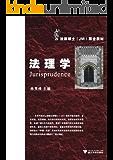 法律硕士JM联合教材:法理学 (法律硕士(JM)联合教材)