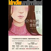 82年生的金智英【豆瓣2019年最受歡迎圖書!亞洲10年來少見的現象級暢銷書。一個女孩要經歷多少看不見的坎坷,才能跌撞地…