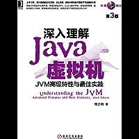 深入理解Java虚拟机:JVM高级特性与最佳实践(第3版) (华章原创精品)