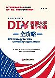 DIY美国大学留学申请全攻略