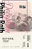 """欺骗【上海译文出品!""""罗斯系列""""的第二部,""""是的,和情人在一起,日常生活会消退。""""】 (菲利普·罗斯全集)"""