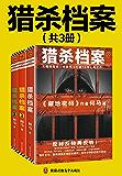 猎杀档案(第1-3部)(《藏地密码》作者何马打磨10年心血之作。反转反转再反转!)