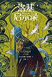 洛基启示录【豆瓣评分8.2分!畅销书《浓情巧克力》作者乔安娜·哈里斯北欧神话巨作,恶作剧之神的自白,不一样的北欧神话!继…