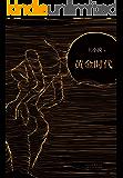 王小波:黄金时代(李银河独家授权,并亲自校订全稿。王小波的经典之作,逝世二十周年纪念版!李银河亲自作序纪念!)