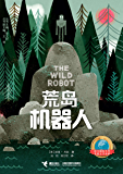 荒岛机器人(作者5次被评为《纽约时报》畅销书作家,荣获凯迪克奖、金风筝插画奖、亚马逊年度图书奖、E•B怀特朗读奖等大奖…