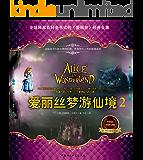 爱丽丝梦游仙境之穿镜奇幻记2 (全球独家百科全书式的《爱丽丝》经典全集)