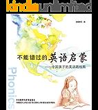 不能错过的英语启蒙:中国孩子的英语路线图(图文完整版)
