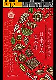 把东京厨房搬回家:日本女人吃不胖(天然食材+东京厨房味觉探索之旅悄然开启 )