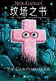 坟场之书(读客熊猫君出品。英国版《寻梦环游记》!一场关于成长、魔法、鬼魂、死亡的温暖奇幻之旅。狂揽20项国际大奖的奇幻经典!)