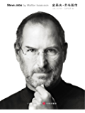 史蒂夫·乔布斯传(Steve Jobs:A Biography)(乔布斯唯一正式授权传记中文版)(修订版) (中信十年人…