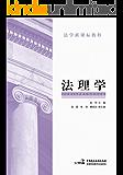 法理学 (法学新课标教程)