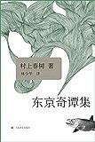 东京奇谭集(胡歌推荐,包括短篇《品川猴》,吉田羊主演电影《哈纳莱伊湾》改编自其中短篇。全球发行超过70万本,神秘都市传说) (村上春树文集)