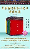 宗萨蒋扬钦哲仁波切典藏文集(共4册,值得终生反复阅读的当代佛学经典,愿所有漂泊的人都能找到心灵的皈依)