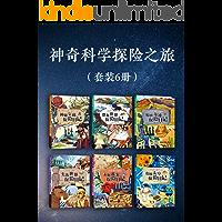 神奇科学探险之旅(套装6册)(青少年科普读物,写给儿童的小百科故事)