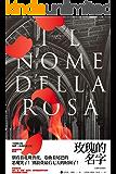 """玫瑰的名字【符号学大师、当代""""达·芬奇""""埃科轰动世界代表作,密码型推理小说始祖!全新修订版!加赠《 玫瑰的名字注…"""