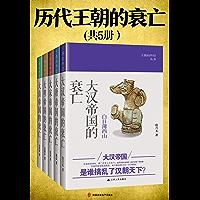 历代王朝的衰亡(共5册) (要想读懂一个王朝,就去读它的衰亡史!每一次危机都蕴含着走出困境的机会。南大教授通俗说史力作…
