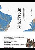 历史的裂变 (《血腥的盛唐》《王阳明心学》《兰亭序杀局》畅销历史作家王觉仁唐史经典之作,解读中国历史的非正常状态。用常识…