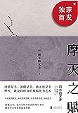 摩灭之赋【豆瓣8.2高分推荐!日本重量级文艺批评大师、跨文化研究者 四方田犬彦,从废墟沧桑中思考天地万物的哲思录,继谷崎…