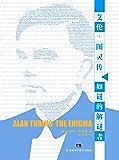 艾伦·图灵传——如谜的解谜者(87届奥斯卡最佳改编剧本奖《模仿游戏》原著,计算机科学之父的传奇人生)