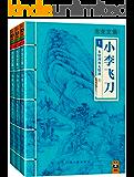 古龙文集·小李飞刀:多情剑客无情剑 (上中下)
