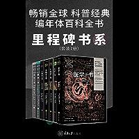 里程碑书系(各学科史上的250个里程碑事件!7门学科的简史!全球畅销百万册!):生物学之书+数学之书+天文之书+化学之书+心理学之书+工程学之书+医学之书(套装7册)