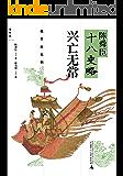 兴亡无常(魏晋南北朝) (陈舜臣十八史略 3)