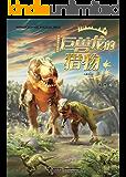 巨兽龙的猎物(专为6-10岁儿童创作,带你看好玩的恐龙故事,学有趣的恐龙知识) (袁博恐龙小说系列(儿童美绘版))