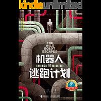 机器人的逃跑计划(《纽约时报》畅销书、《华盛顿邮报》年度最佳童书、《荒岛机器人》续集故事)