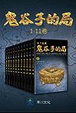鬼谷子的局 (套装共11册) (智慧的游戏)