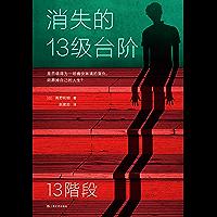 消失的13级台阶(罗翔推荐!荣获日本推理小说至高荣誉江户川乱步奖!是否值得为一场痛快的复仇,陪葬掉自己的人生?)