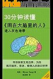 30分钟读懂《困在大脑里的人》(进入灰色地带)